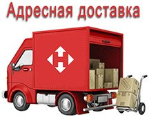 Адресная доставка посылок «Новой Почтой»