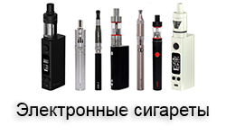 Купить электронную сигарету в интернет магазине недорого без никотина электронные сигареты hqd купить оптом