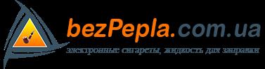 Электронные сигареты в Украине - вейп шоп bezPepla